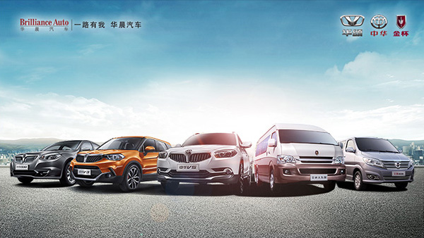 华晨宝马汽车有限公司:组织结构